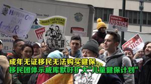 纽约移民团体示威库默吁扩大