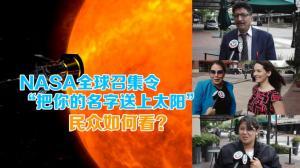 """""""把你的名字送上太阳""""NASA向世界各地人们发出邀请 民众如何看?"""