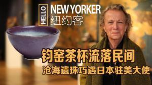 钧窑茶碗与日本驻美大使的一段缘 古董在民间(2)