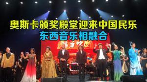中国民族音乐会亮相好莱坞杜比剧院 民乐搭建中美沟通桥梁