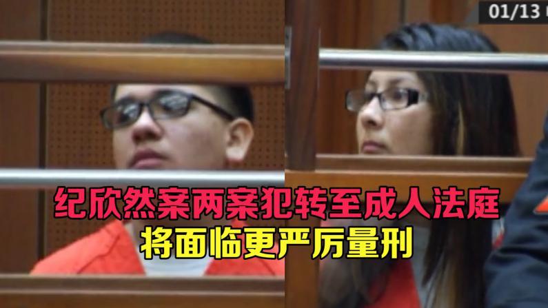 纪欣然案两案犯转移至成人法庭 5月18定量刑日期