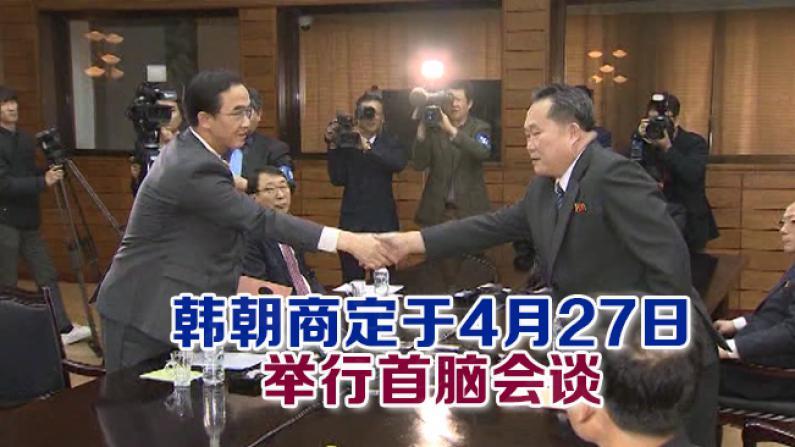 韩朝商定于4月27日 举行首脑会谈
