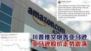 川普推文炮轰亚马逊 亚马逊股价走势震荡