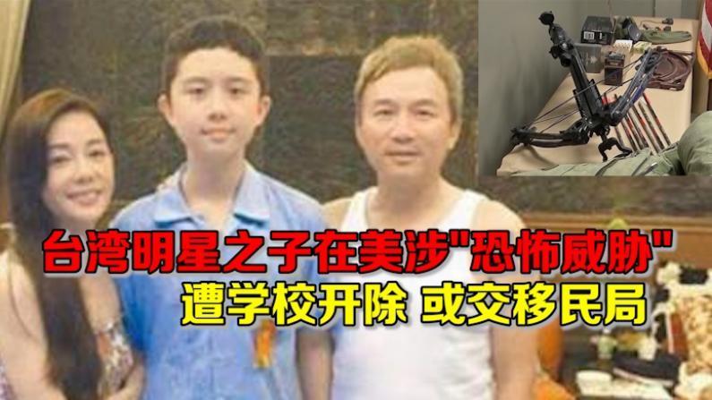 """台湾明星之子在美涉""""恐怖威胁"""" 遭学校开除 或交移民局"""