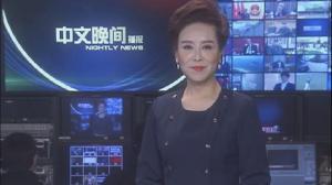2018年03月29日中文晚间播报