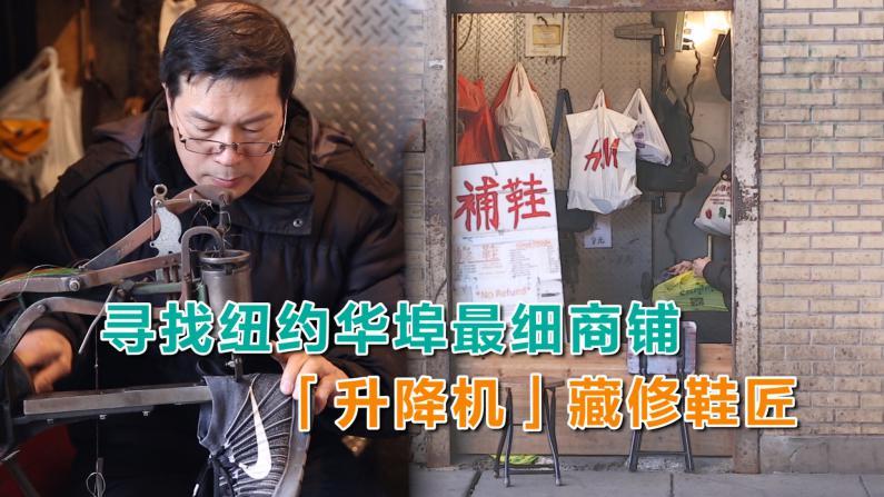 寻找纽约华埠最细商铺 「升降机」藏修鞋匠
