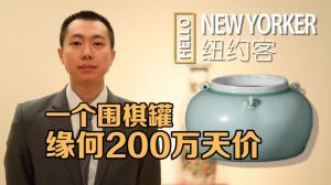 一个围棋罐缘何卖200万美元?古董在民间(3)