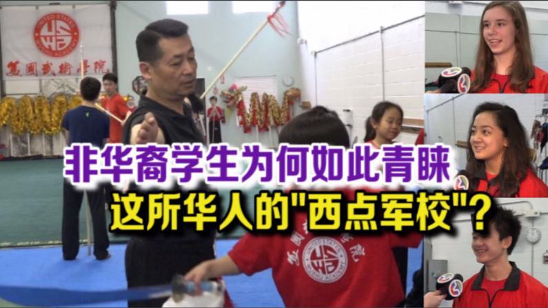 """从IT男到全美首家武术学院院长 裴康凯望办成华人的""""西点军校"""""""