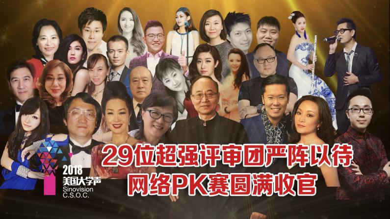 2018美国大学声29位评审团严阵以待 网络PK赛圆满收官