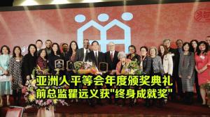 """亚洲人平等会年度颁奖典礼 前总监瞿远义获""""终身成就奖"""""""