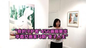 """""""我的守护者""""456画廊展出 华裔女画家勾勒""""兔子人生"""""""