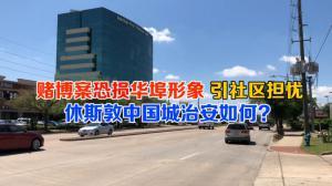 赌博案恐损华埠形象引社区担忧 休斯敦中国城治安如何?