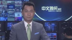 2018年03月30日中文晚间播报