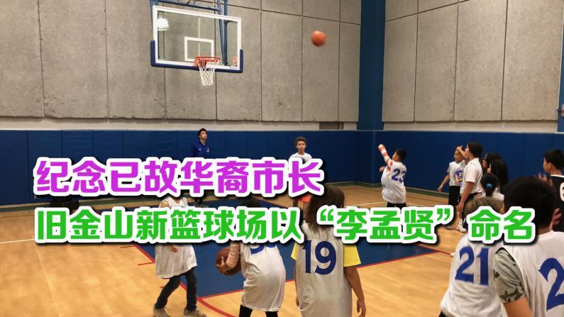 """纪念已故华裔市长 旧金山新篮球场以""""李孟贤""""命名"""