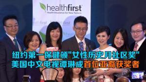 """纽约第一保健颁""""女性历史月社区奖"""" 美国中文电视主持人谭琳成首位亚裔获奖者"""
