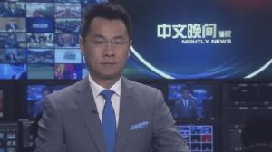 2018年03月31日中文晚间播报
