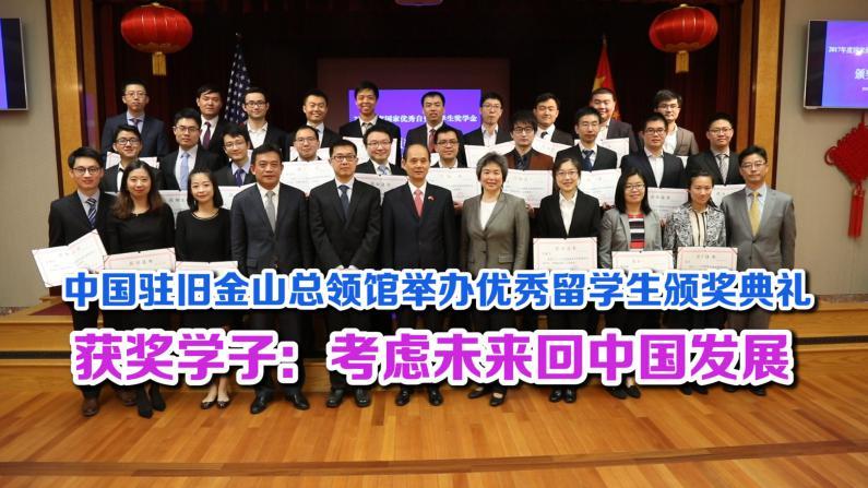 中国驻旧金山总领馆办优秀留学生颁奖礼 获奖学子盼归国发展