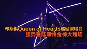 邓紫棋Queen of Hearts巡回演唱会   强势登陆康州金神大赌场