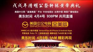 美国中文电视、美国中文网直播 戊戌年清明公祭轩辕黄帝典礼