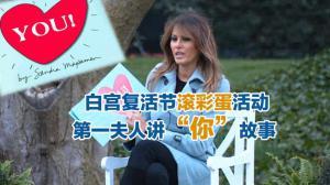 """白宫复活节滚彩蛋活动 第一夫人讲""""你""""故事"""