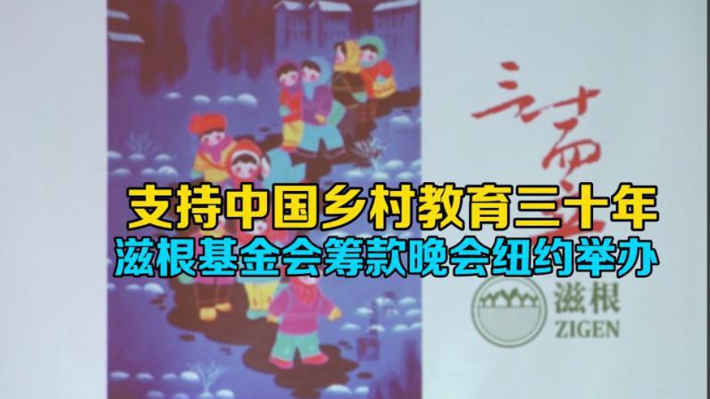 支持中国乡村教育三十年 滋根基金会筹款晚会纽约举办