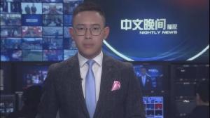 2018年04月02日中文晚间播报