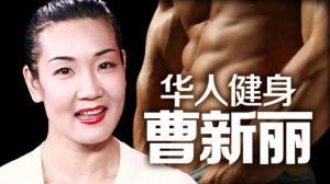 曹新丽:推动美国华人健身风潮