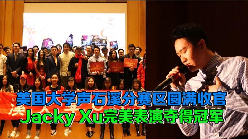 美国大学声石溪分赛区圆满收官 Jacky Xu完美表演夺得冠军