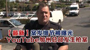【最新】案发细节被曝光 YouTube加州总部发生枪案