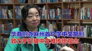 华裔创办麻州首个学中文期刊 致力于打破中文难传统观念