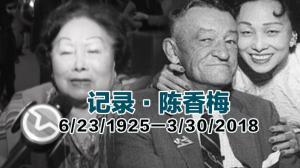 记录·陈香梅  6/23/1925—3/30/2018