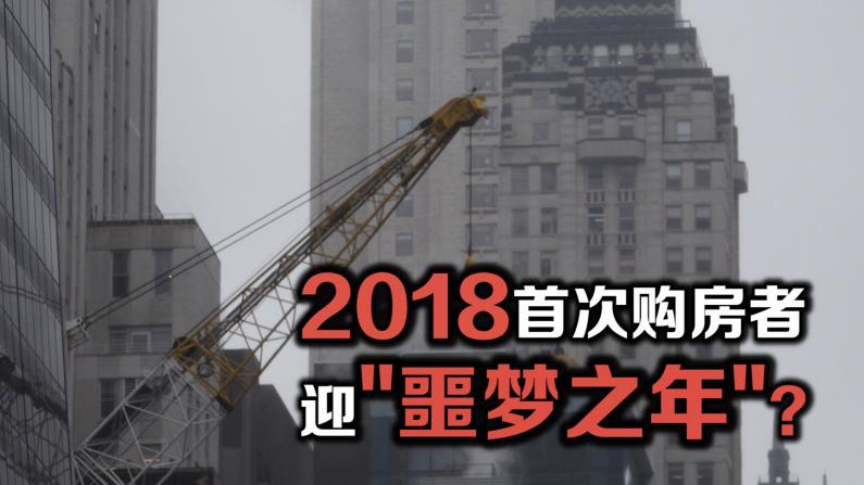 """2018首次购房者迎""""噩梦之年""""?"""