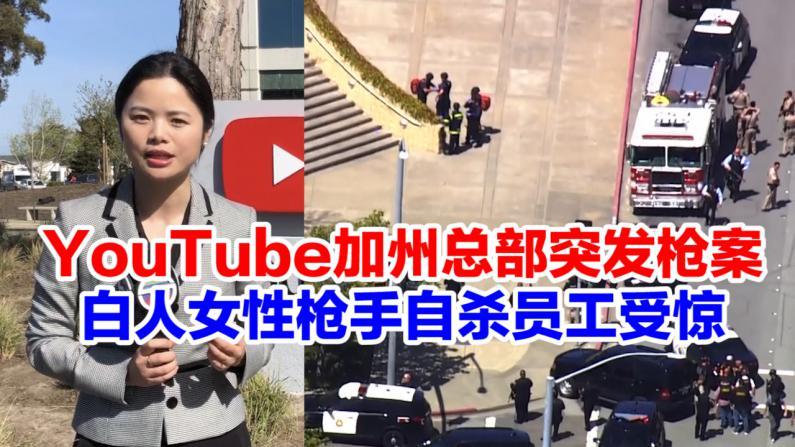 YouTube加州总部突发枪案 白人女性枪手自杀员工受惊