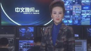 2018年04月03日中文晚间播报