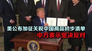美公布加征关税中国商品初步清单 中方表示坚决反对