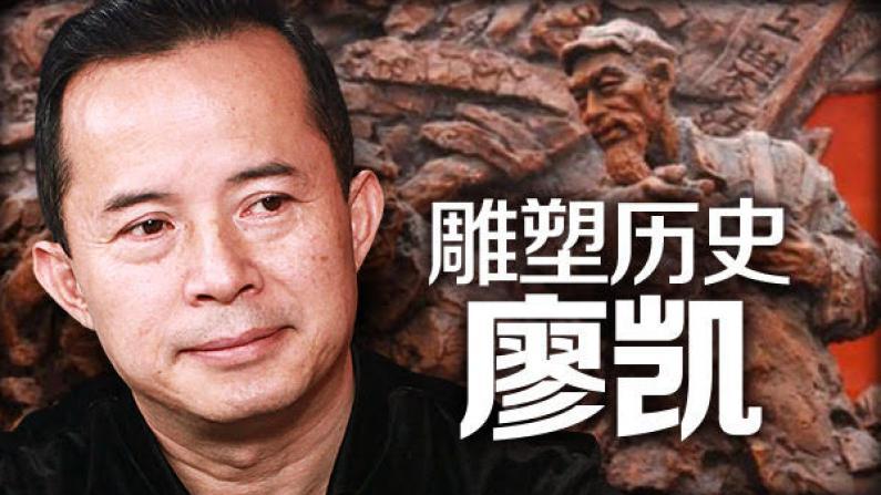 廖凯:雕塑定格的历史