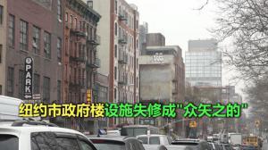 纽约市政府楼游乐场失修遭主计长炮轰