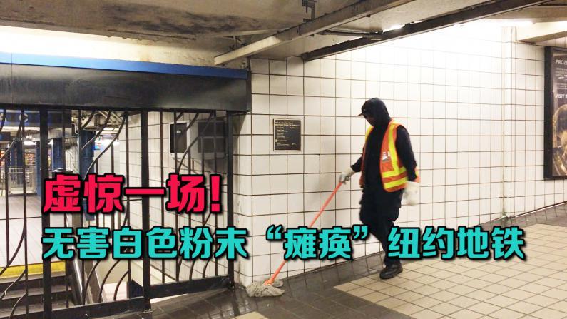 虚惊一场!警方确认纽约地铁的疑似白色粉末系无毒清洁产品