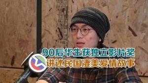 90后中国留学生获独立影片奖 讲述民国凄美爱情故事