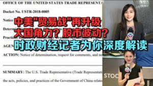 """中美""""贸易战""""再升级 大国角力?股市波动?时政财经记者为你深度解读"""