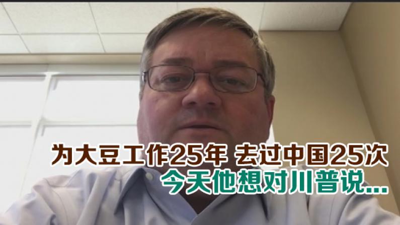 为大豆工作25年 去过中国25次 今天他想对川普说...