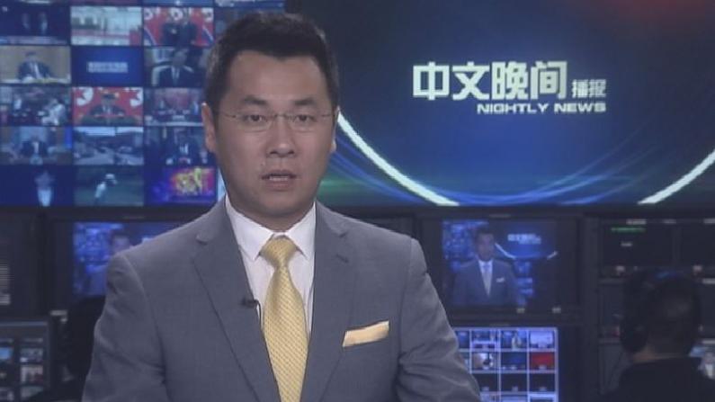 2018年04月04日中文晚间播报