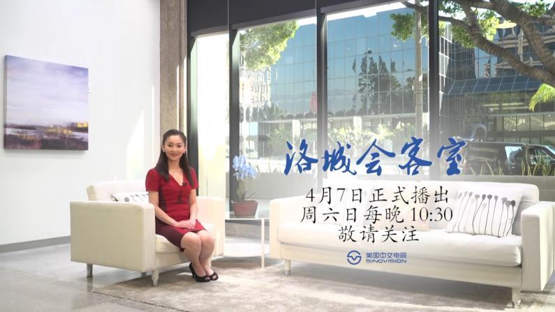 全新节目洛城会客室本周上线 发掘加州华人故事 搭建文化桥梁