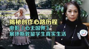 讲述休斯敦留学生故事 中国影片《心无国界》获休斯敦国际电影节短片类雷米金奖提名