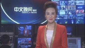 2018年04月05日中文晚间播报