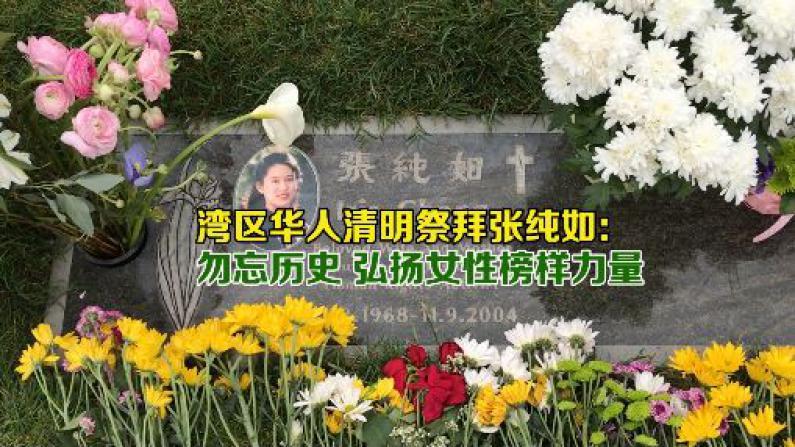湾区华人清明祭拜张纯如:勿忘历史 弘扬女性榜样力量