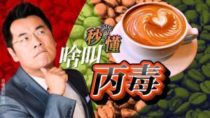 《秒懂》:丙毒,这咖啡真不能喝了么?