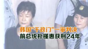 韩国干政门一审判决 前总统朴槿惠获刑24年