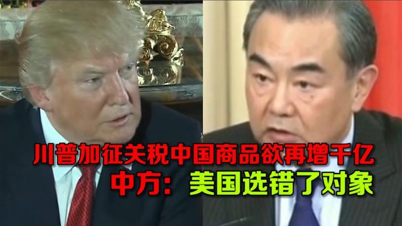 川普加征关税中国商品欲再增$1000亿 中方:美国选错了对象