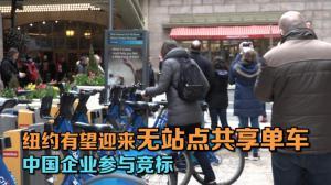 纽约有望迎来无站点共享单车 中国企业参与竞标